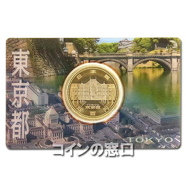 地方自治500円貨東京都