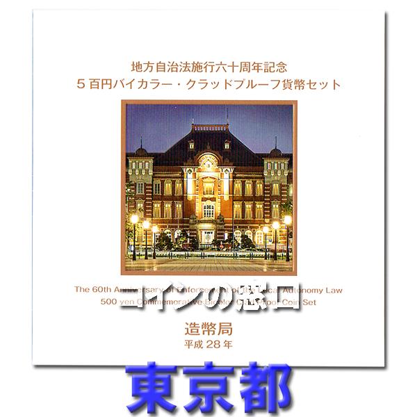 地方自治500円プルーフ東京都