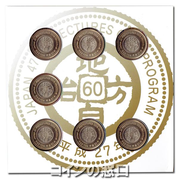 地方自治500円平成27年銘