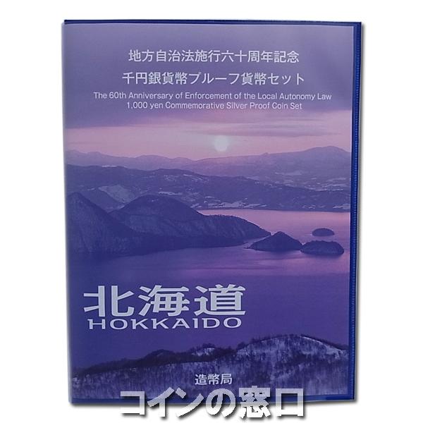地方自治千円銀貨、北海道