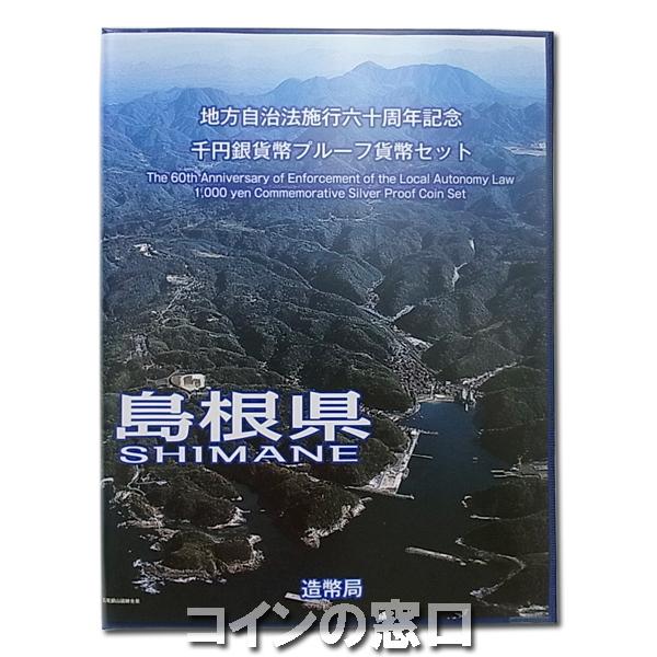 地方自治千円銀貨、島根