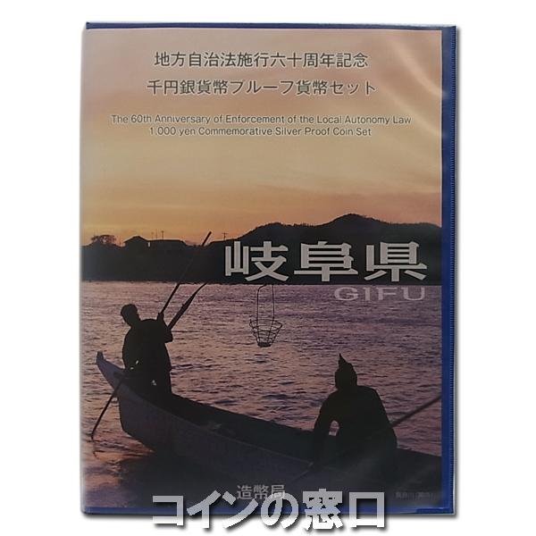 地方自治千円銀貨、岐阜