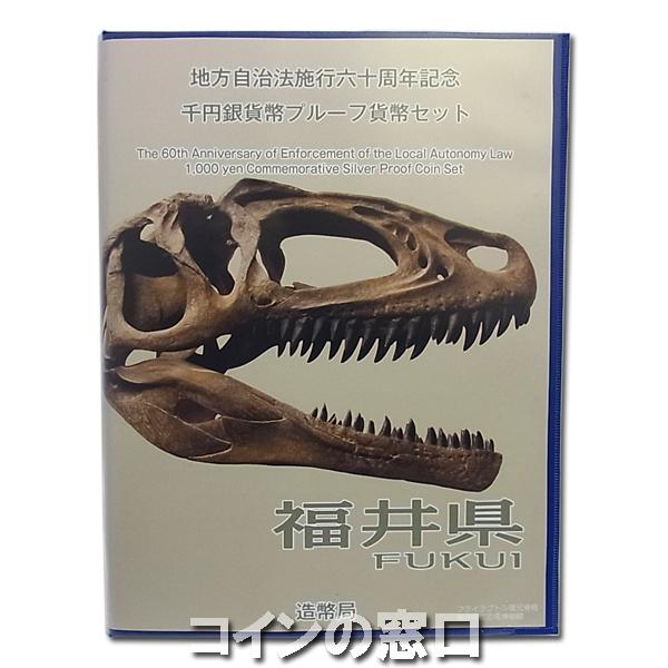 地方自治千円銀貨、福井