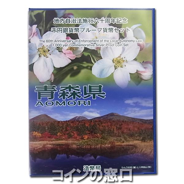 地方自治千円銀貨、青森