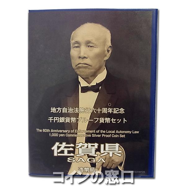 地方自治千円銀貨、佐賀
