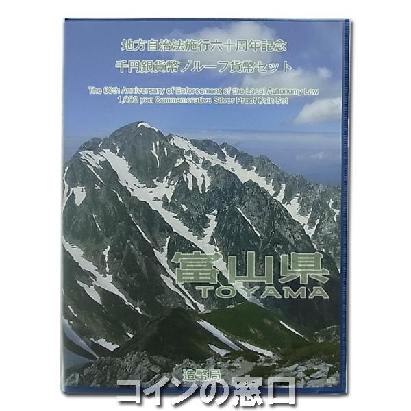 地方自治千円銀貨、富山