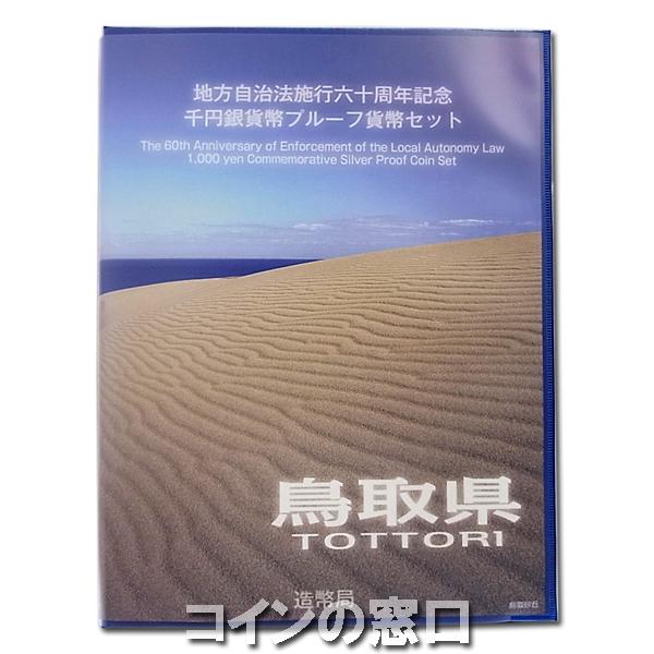 地方自治千円銀貨、鳥取