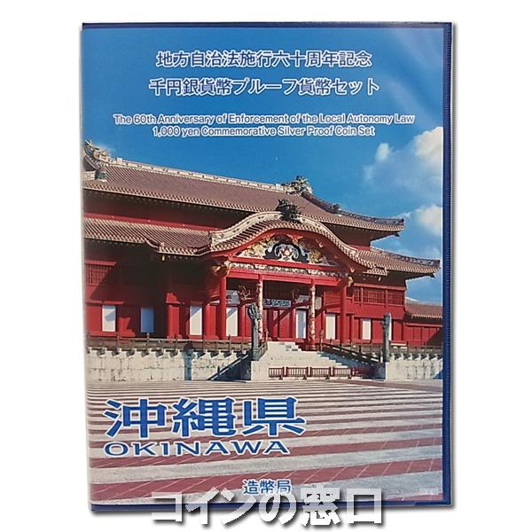 地方自治千円銀貨、沖縄