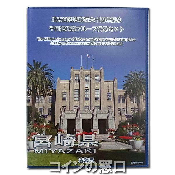 地方自治千円銀貨、宮崎