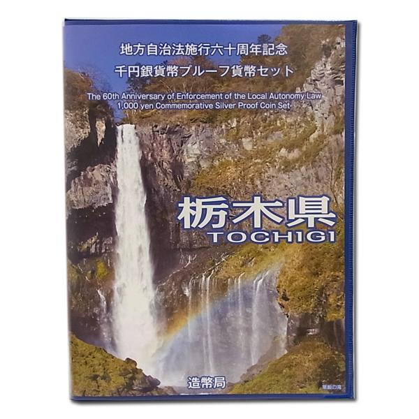 地方自治千円銀貨、栃木