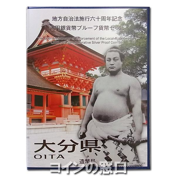 地方自治千円銀貨、大分
