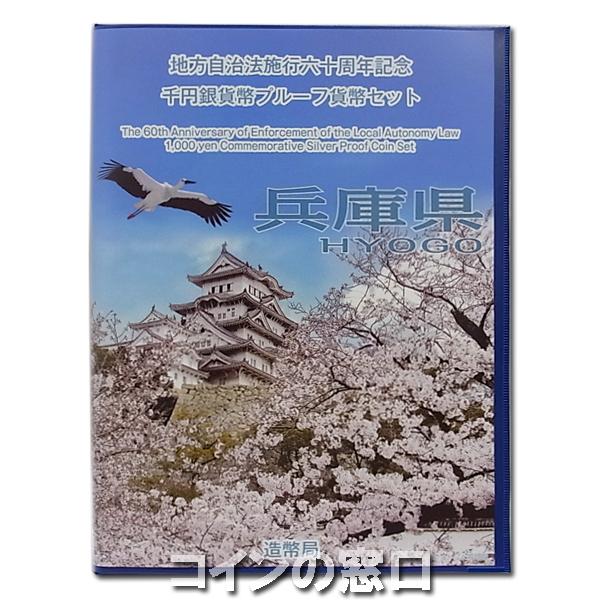 地方自治千円銀貨、兵庫