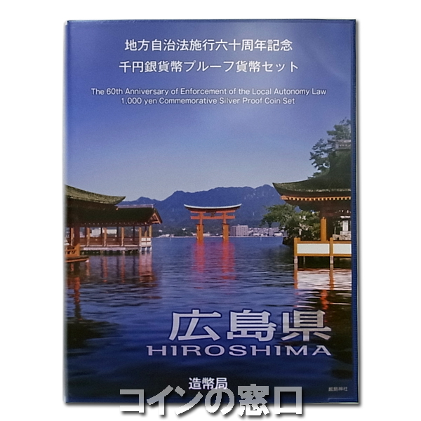 地方自治千円銀貨、広島