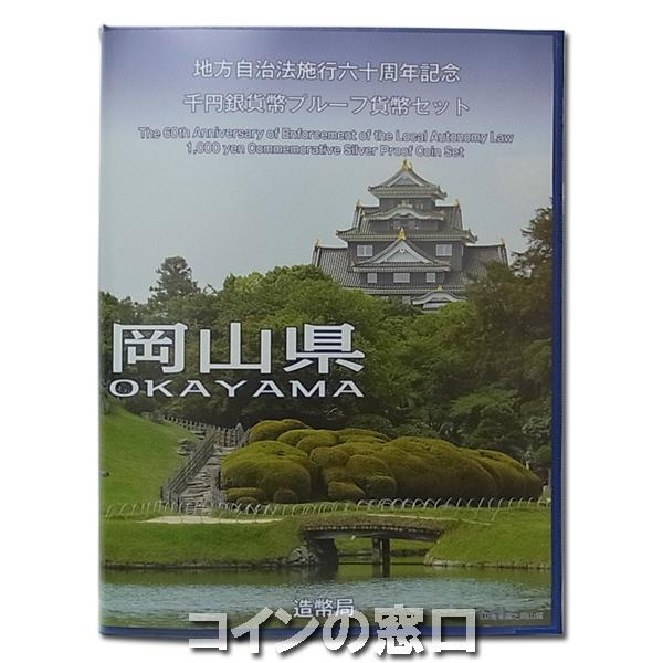 地方自治千円銀貨、岡山