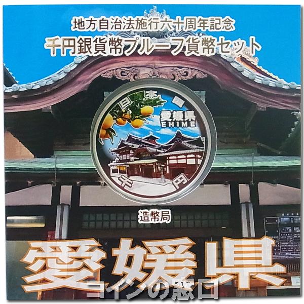 地方自治千円銀貨、愛媛