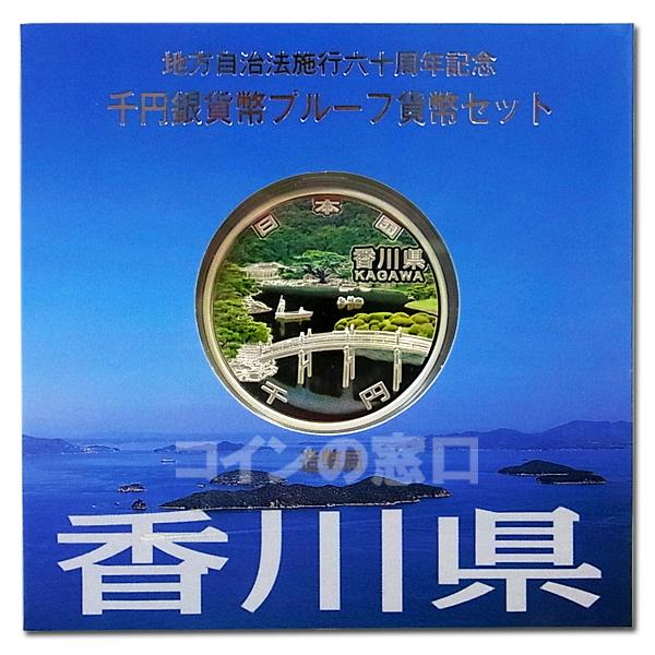地方自治 千円銀貨「香川県」A