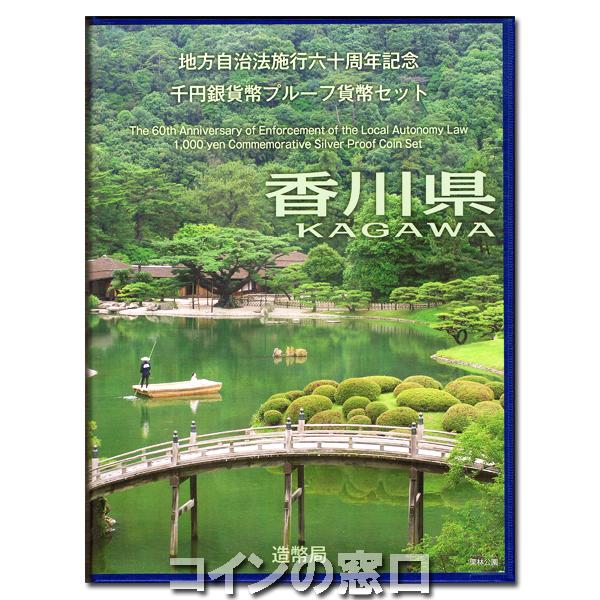 地方自治 千円銀貨「香川県」B