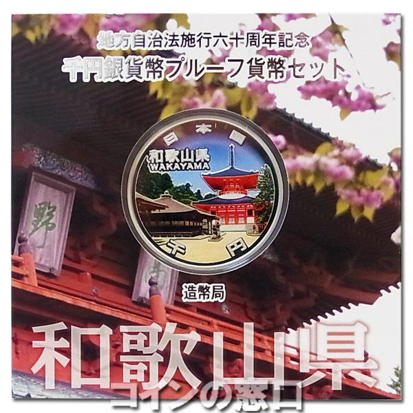 平成27年(2015年)地方自治1000円銀貨【和歌山県】プルーフ貨幣Aセット