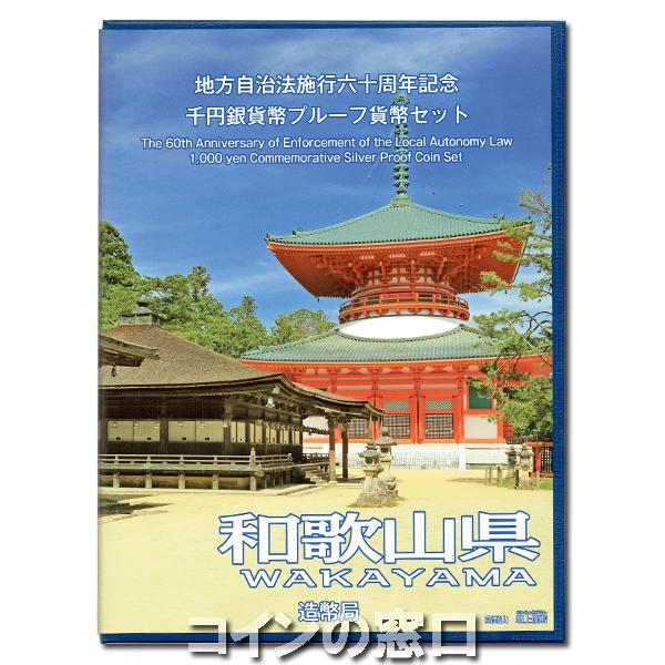 地方自治法施行60周年記念『和歌山県』千円銀貨幣プルーフ貨幣Bセット