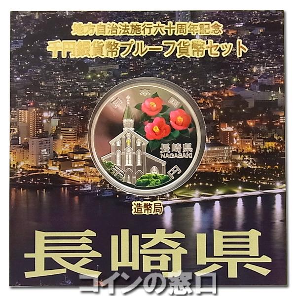 平成27年(2015年)地方自治1000円銀貨【長崎県】プルーフ貨幣Aセット