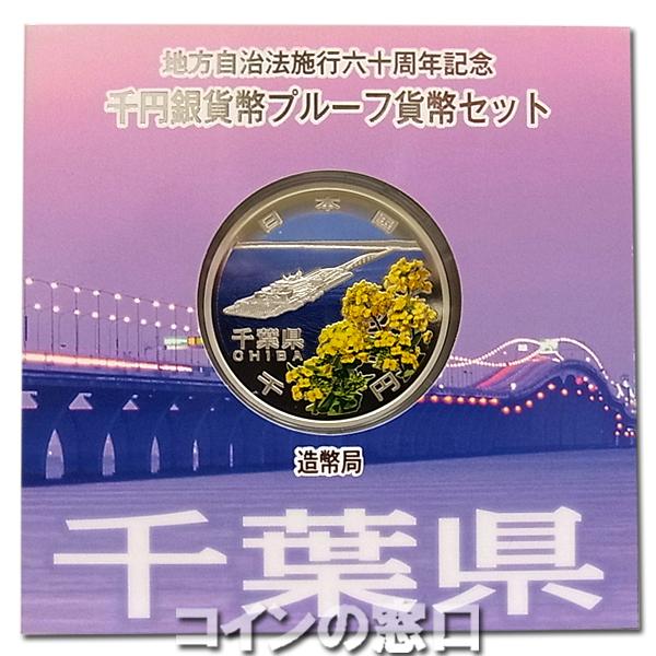 平成27年(2015年)地方自治1000円銀貨【大阪府】プルーフ貨幣Aセット