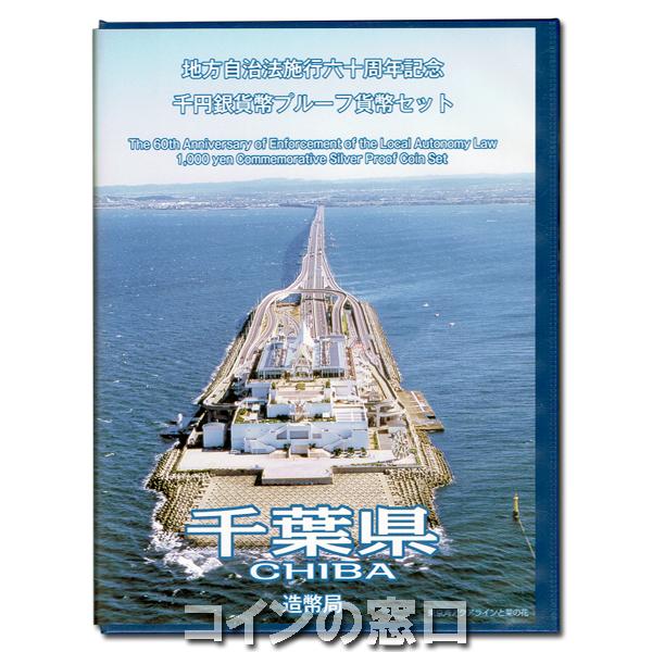 地方自治法施行60周年記念『千葉県』千円銀貨幣プルーフ貨幣Bセット