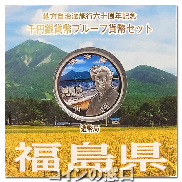 平成28年(2016年)地方自治1000円銀貨【福島県】プルーフ貨幣Aセット
