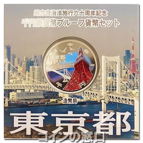 平成28年(2016年)地方自治1000円銀貨【東京都】プルーフ貨幣Aセット