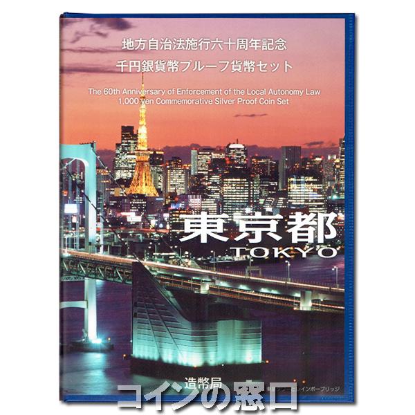 平成28年(2016年)地方自治1000円銀貨【東京都】プルーフ貨幣Bセット