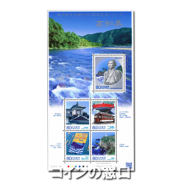 地方自治法施行60周年記念切手 高知県