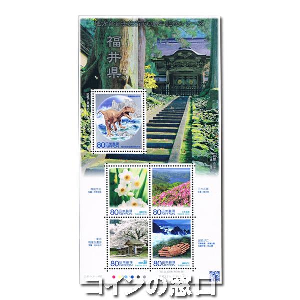地方自治法施行60周年記念切手 福井県