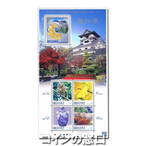 地方自治法施行60周年記念切手 愛知県