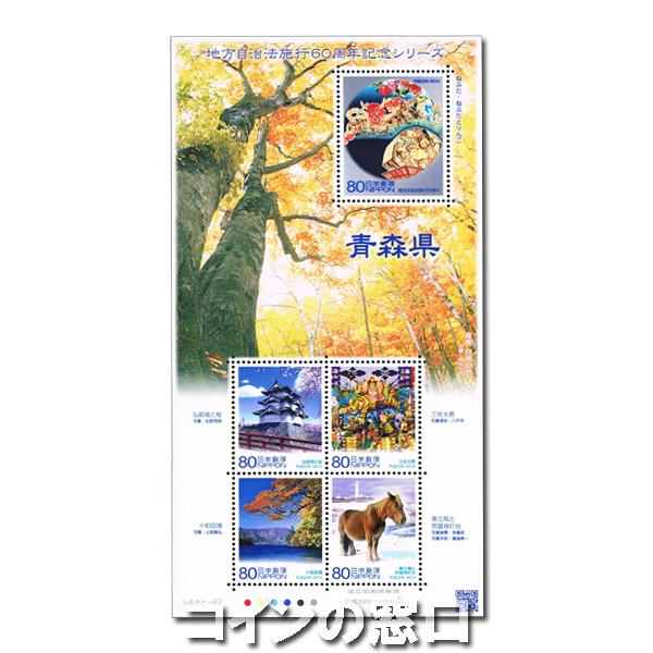地方自治法施行60周年記念切手 青森県