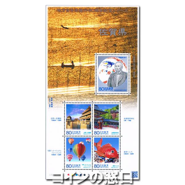 地方自治法施行60周年記念切手 佐賀県