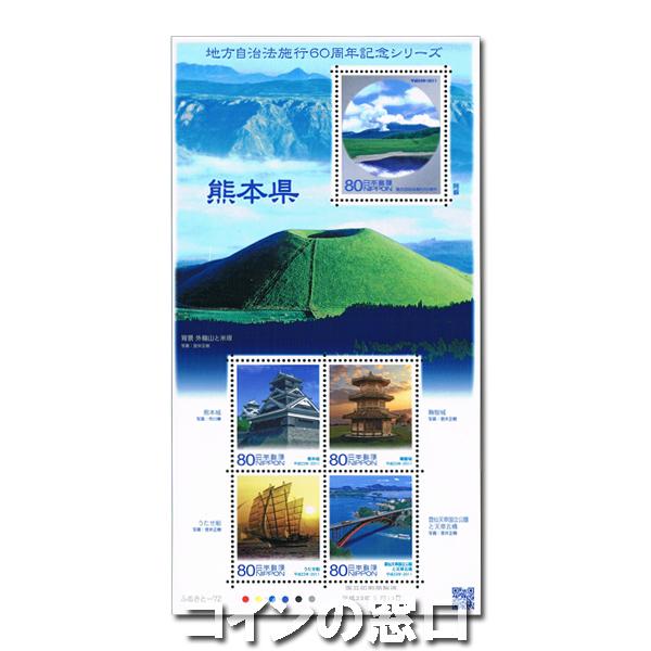 地方自治法施行60周年記念切手 熊本県