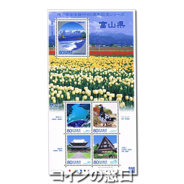 地方自治法施行60周年記念切手 富山県