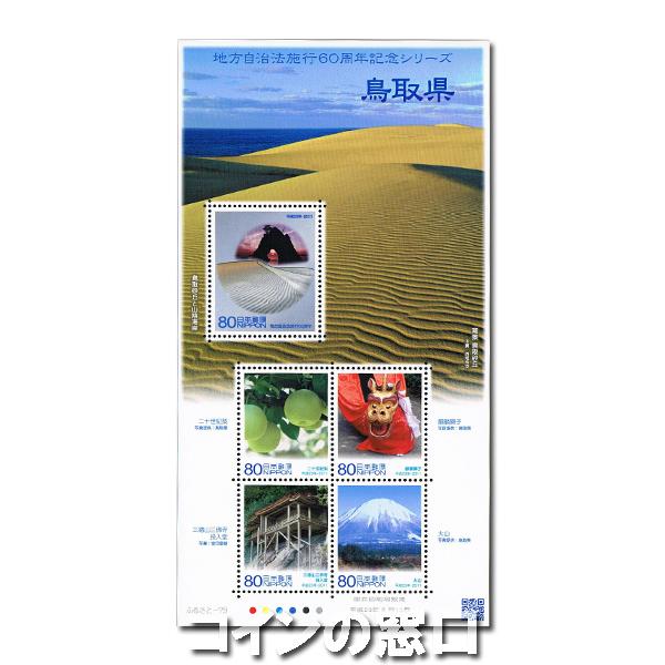 地方自治法施行60周年記念切手 鳥取県