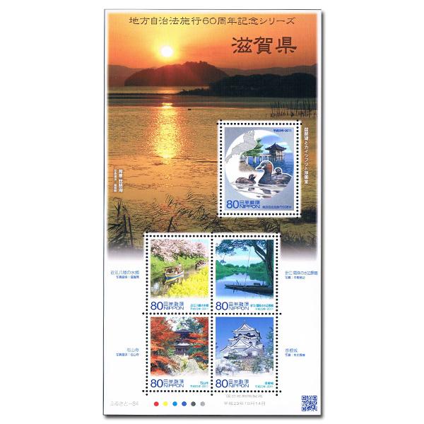 地方自治法施行60周年記念切手 滋賀県