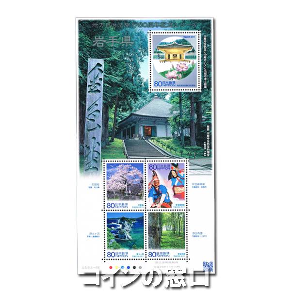 地方自治法施行60周年記念切手 岩手県