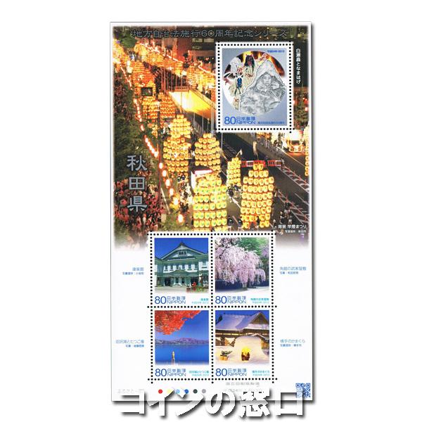 地方自治法施行60周年記念切手 秋田県