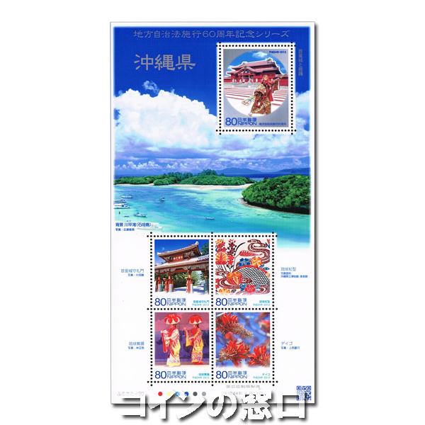 地方自治法施行60周年記念切手 沖縄県