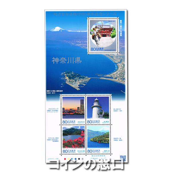 地方自治法施行60周年記念切手 神奈川県