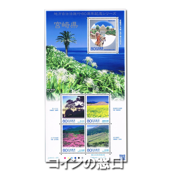 地方自治法施行60周年記念切手 宮崎県