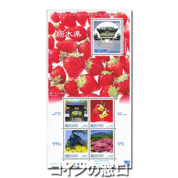 地方自治法施行60周年記念切手 栃木県