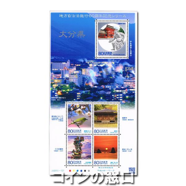地方自治法施行60周年記念切手 大分県