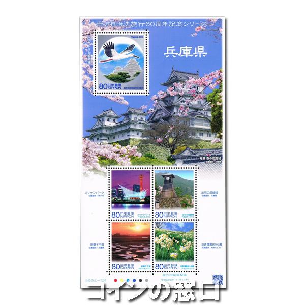地方自治法施行60周年記念切手 兵庫県