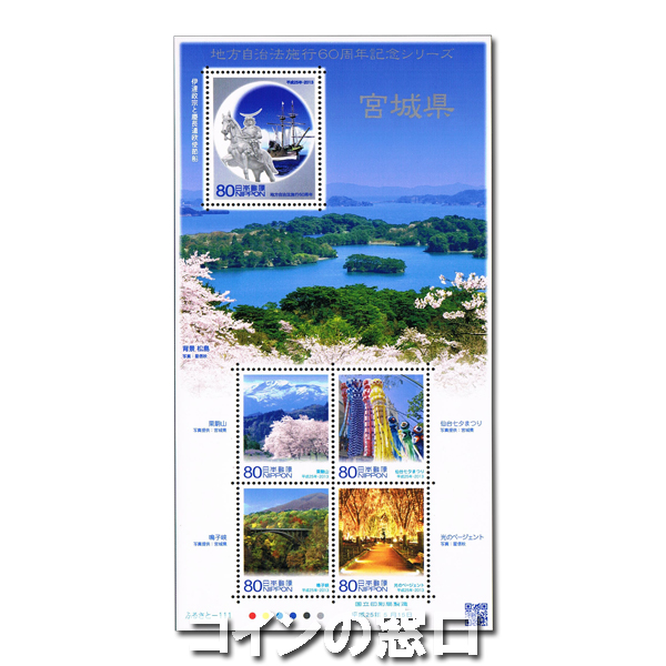 地方自治法施行60周年記念切手 宮城県