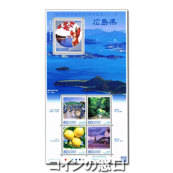 地方自治法施行60周年記念切手 広島県