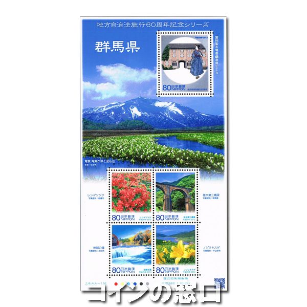 地方自治法施行60周年記念切手 群馬県