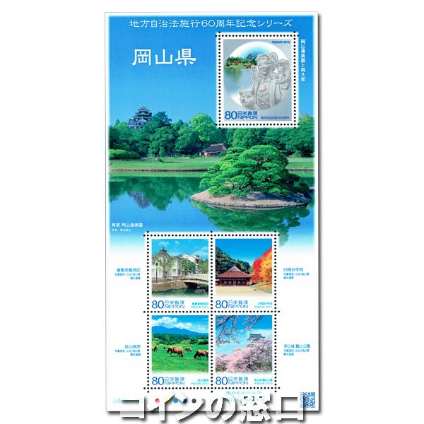 地方自治法施行60周年記念切手 岡山県